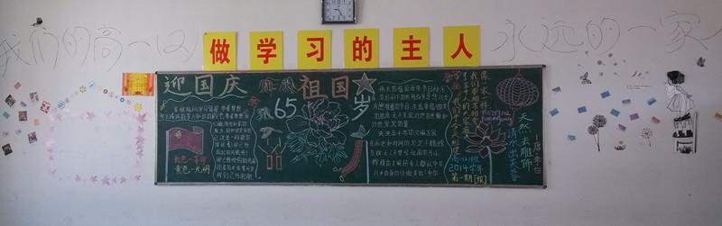 """高一年級開展""""慶國慶""""黑板報評比的活動"""